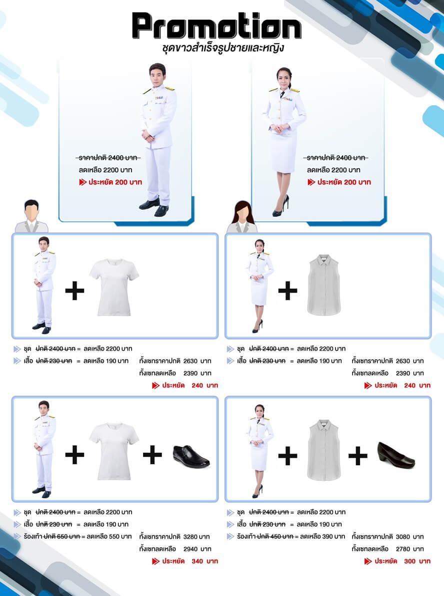 โปรโมชั่น | ร้านสูท พพร บริการตัดสูท ชุดสูท เสื้อเชิ้ต ชุดปกติขาว ครบวงจร